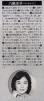 1八島洋子.jpg